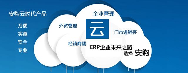 安购云产品:打单、出货管理、进销存、外贸管理、全国经销商端管理和企业ERP管理